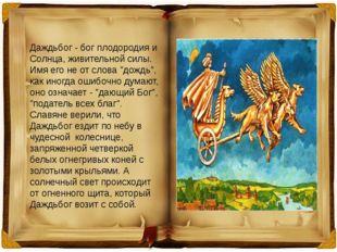 """Даждьбог - бог плодородия и Солнца, живительной силы. Имя его не от слова """"до"""