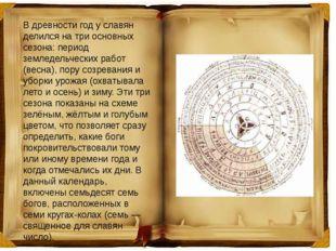 В древности год у славян делился на три основных сезона: период земледельческ