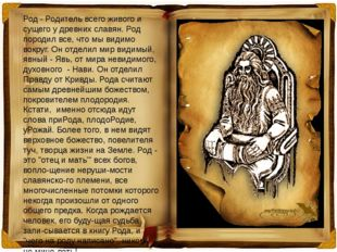 Род - Родитель всего живого и сущего у древних славян. Род породил все, что м