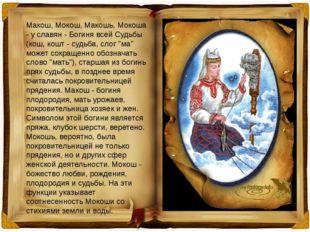 Макош, Мокош, Макошь, Мокоша - у славян - Богиня всей Судьбы (кош, кошт - суд