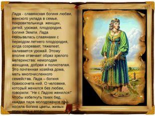 Лада - славянская богиня любви, женского уклада в семье, покровительница женщ