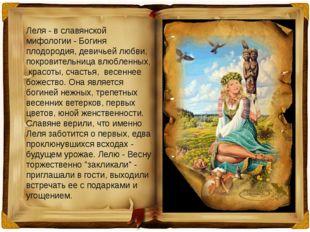 Леля - в славянской мифологии - Богиня плодородия, девичьей любви, покровител