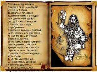 Славяне представляли Перуна в виде немолодого мужчины с седой, серебряной гол