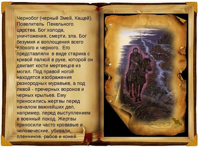 Чернобог (черный Змей, Кащей). Повелитель Пекельного царства. Бог холода, уни...