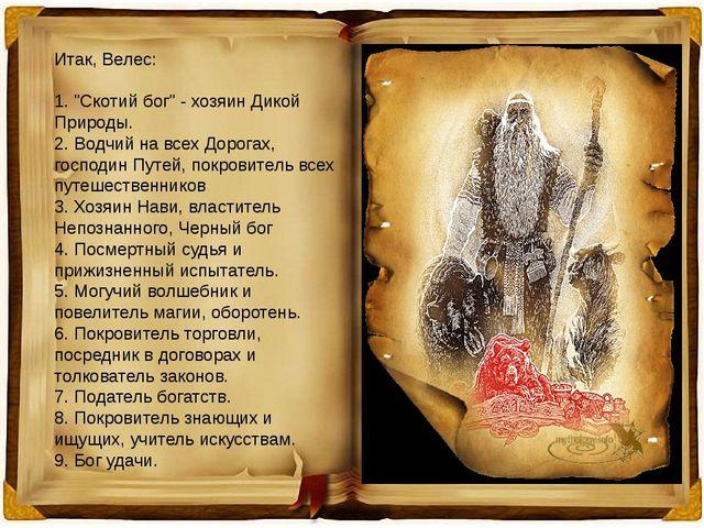 """Итак, Велес: 1. """"Скотий бог"""" - хозяин Дикой Природы. 2. Водчий на всех Дорога..."""