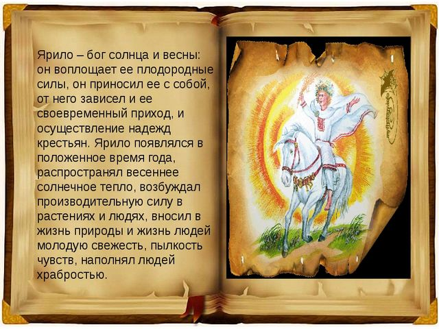 Ярило – бог солнца и весны: он воплощает ее плодородные силы, он приносил ее...