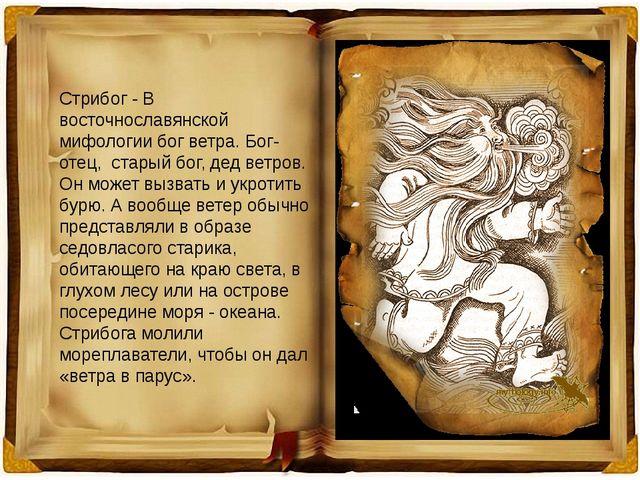 Стрибог - В восточнославянской мифологии бог ветра. Бог-отец, старый бог, дед...