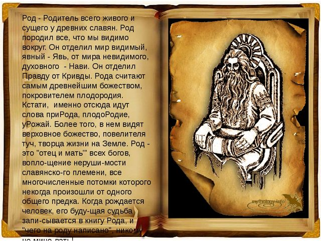 Род - Родитель всего живого и сущего у древних славян. Род породил все, что м...