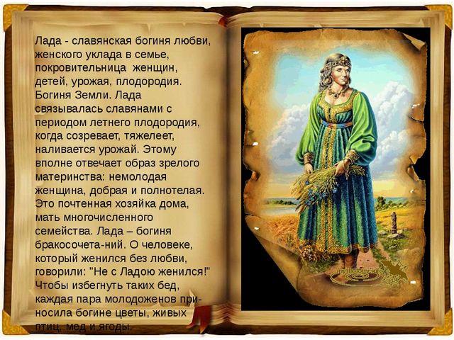 Лада - славянская богиня любви, женского уклада в семье, покровительница женщ...