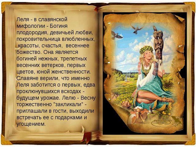 Леля - в славянской мифологии - Богиня плодородия, девичьей любви, покровител...