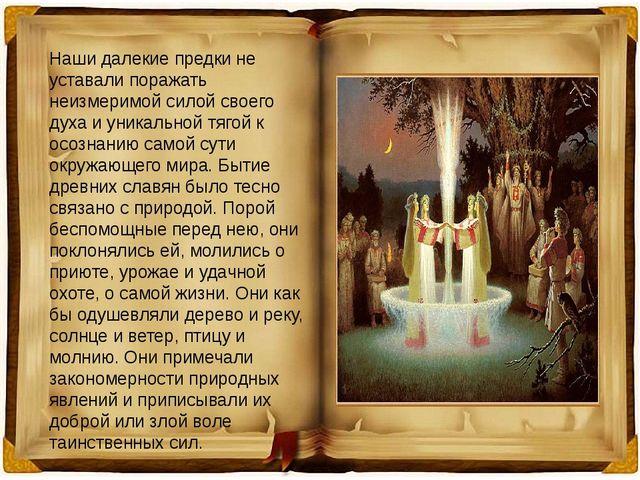 Наши далекие предки не уставали поражать неизмеримой силой своего духа и уник...
