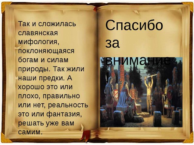 Так и сложилась славянская мифология, поклоняющаяся богам и силам природы. Та...