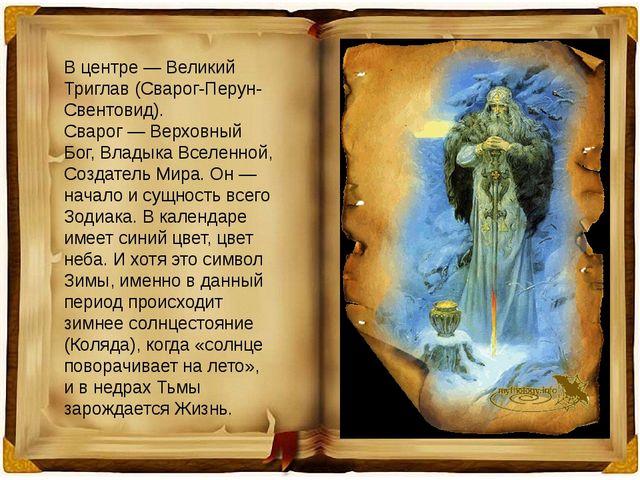 В центре — Великий Триглав (Сварог-Перун-Свентовид). Сварог — Верховный Бог,...