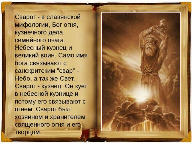 Сварог - в славянской мифологии, Бог огня, кузнечного дела, семейного очага....
