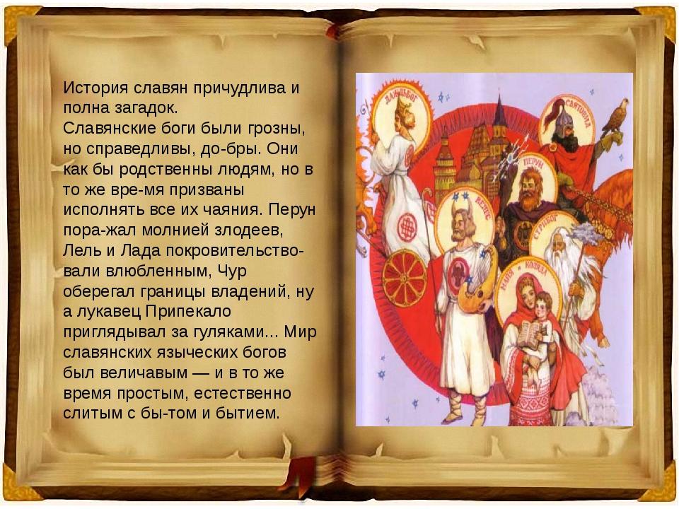 История славян причудлива и полна загадок. Славянские боги были грозны, но сп...