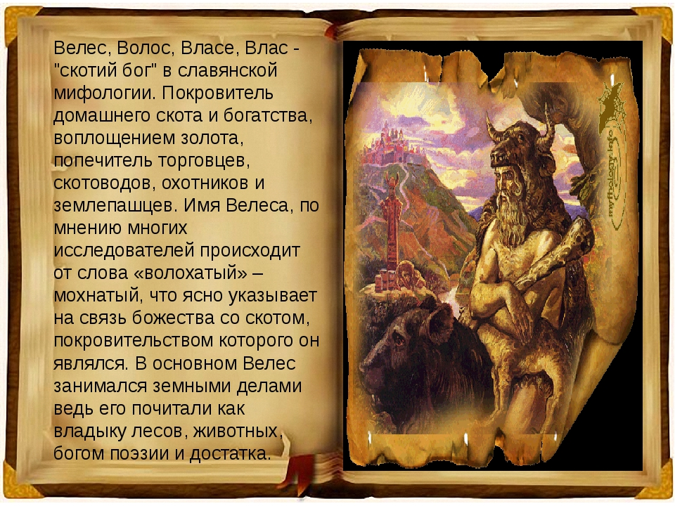 """Велес, Волос, Власе, Влас - """"скотий бог"""" в славянской мифологии. Покровитель..."""