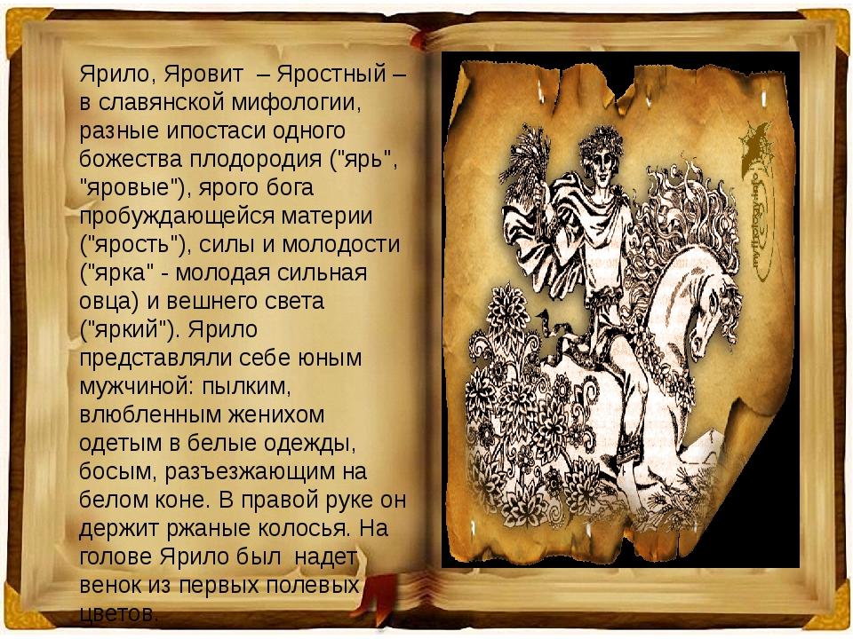 Ярило, Яровит – Яростный – в славянской мифологии, разные ипостаси одного бож...
