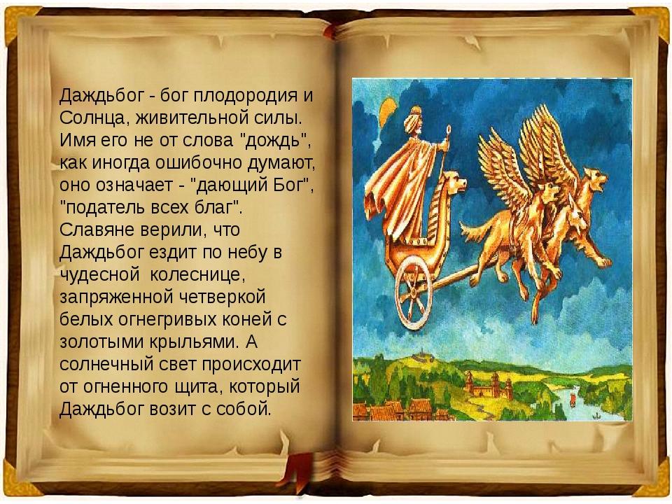 """Даждьбог - бог плодородия и Солнца, живительной силы. Имя его не от слова """"до..."""