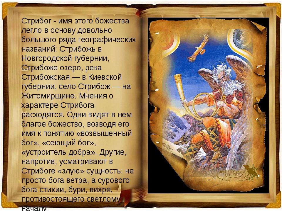 Стрибог - имя этого божества легло в основу довольно большого ряда географиче...