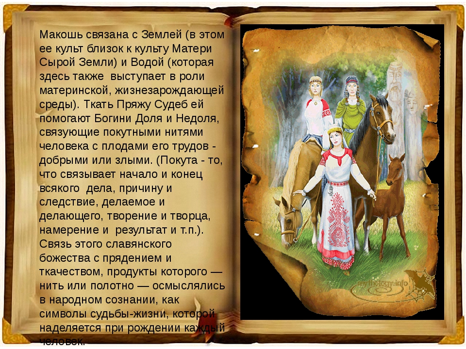 Макошь связана с Землей (в этом ее культ близок к культу Матери Сырой Земли)...