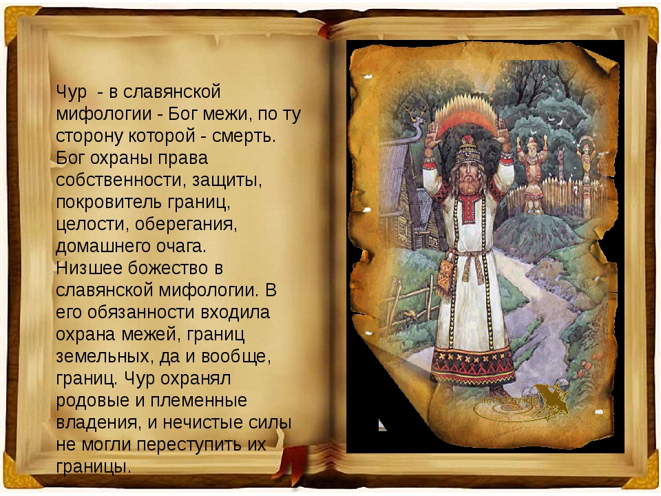Чур - в славянской мифологии - Бог межи, по ту сторону которой - смерть. Бог...