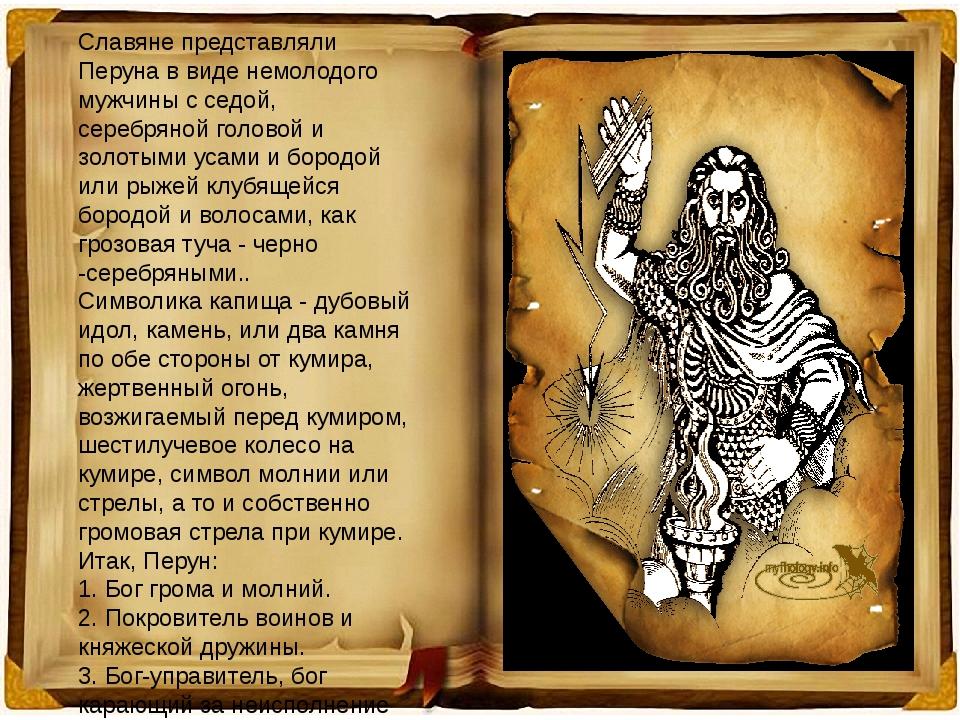 Славяне представляли Перуна в виде немолодого мужчины с седой, серебряной гол...