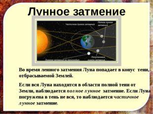 Во время ленного затмения Луна попадает в конус тени, отбрасываемой Землей. Е