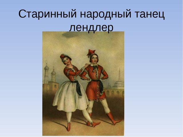 Старинный народный танец лендлер