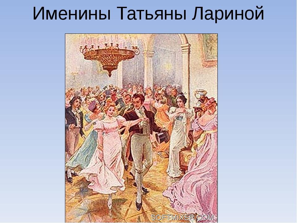 Именины Татьяны Лариной