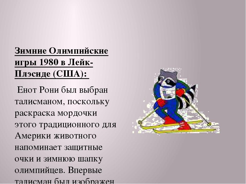 Зимние Олимпийские игры 1980 в Лейк-Плэсиде (США): Енот Рони был выбран тали...