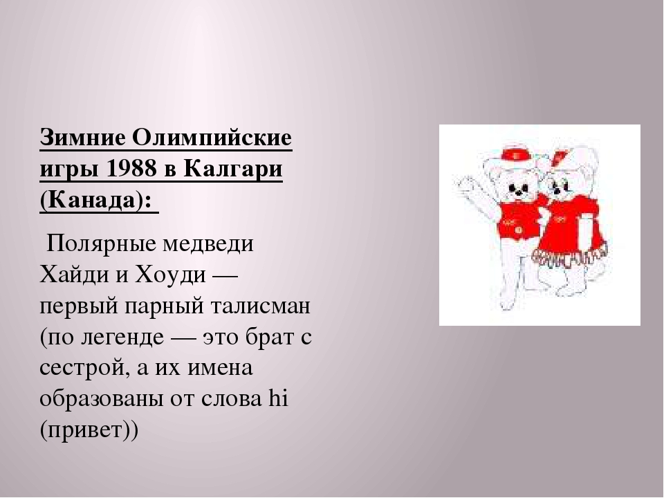 Зимние Олимпийские игры 1988 в Калгари (Канада): Полярные медведи Хайди и Хо...