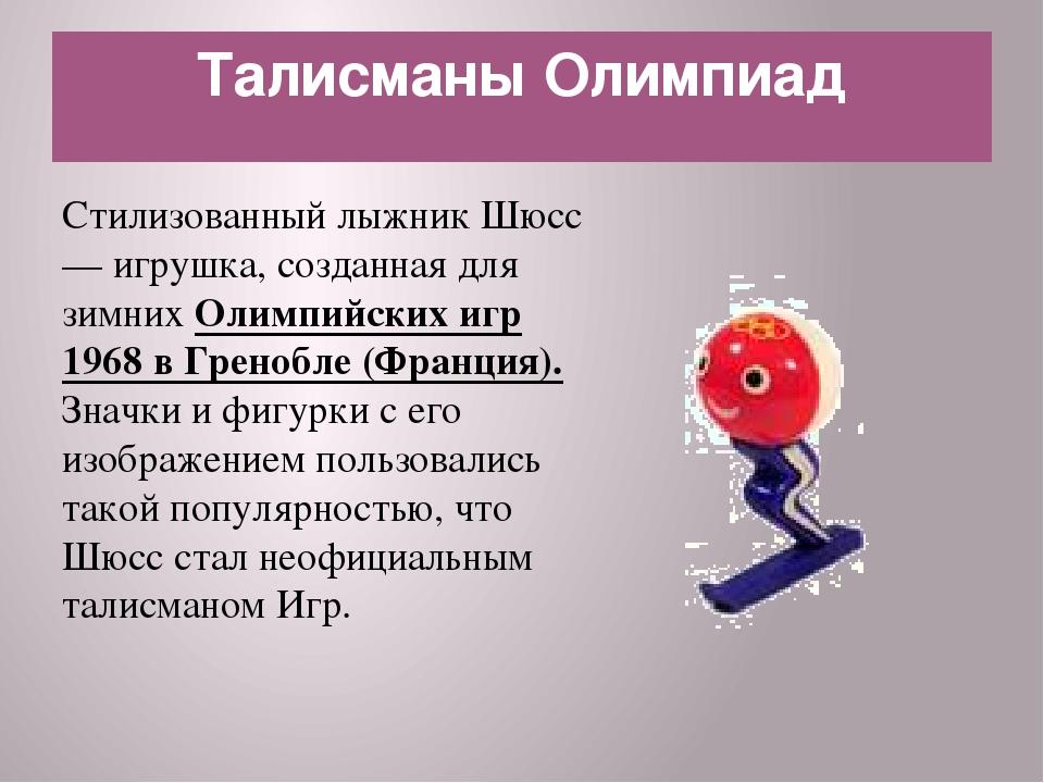 Талисманы Олимпиад Стилизованный лыжник Шюсс — игрушка, созданная для зимних...