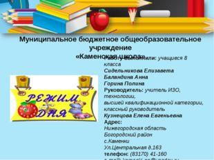 Работу выполнили: учащиеся 8 класса Сидельникова Елизавета Баландина Анна Го