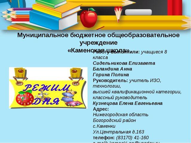 Работу выполнили: учащиеся 8 класса Сидельникова Елизавета Баландина Анна Го...