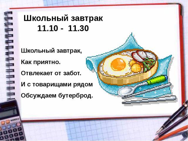 Школьный завтрак, Как приятно. Отвлекает от забот. И с товарищами рядом Обсуж...