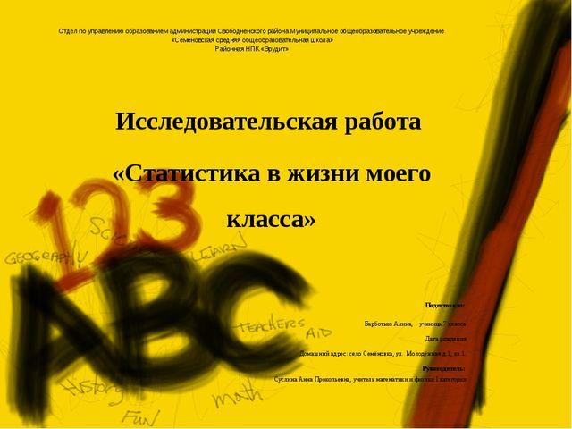 Отдел по управлению образованием администрации Свободненского района Муниципа...