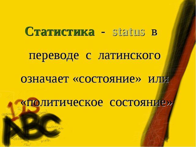 Статистика - status в переводе с латинского означает «состояние» или «политич...