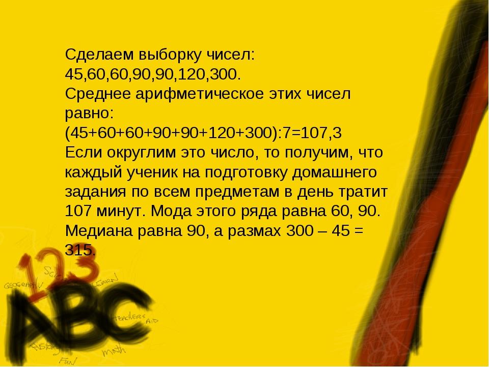Сделаем выборку чисел: 45,60,60,90,90,120,300. Среднее арифметическое этих чи...