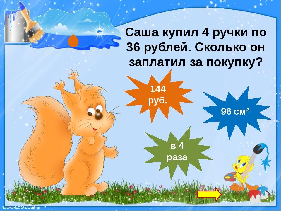 Саша купил 4 ручки по 36 рублей. Сколько он заплатил за покупку? 96 см² в 4 р...