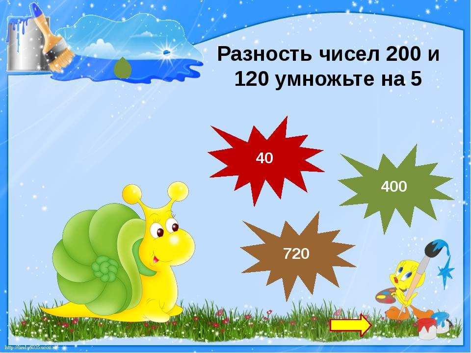 Разность чисел 200 и 120 умножьте на 5 400 720 40