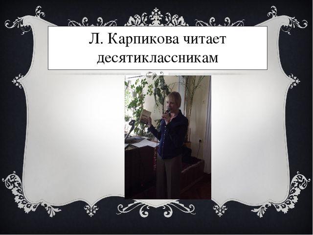 Л. Карпикова читает десятиклассникам