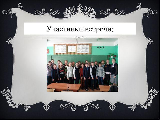 Участники встречи: