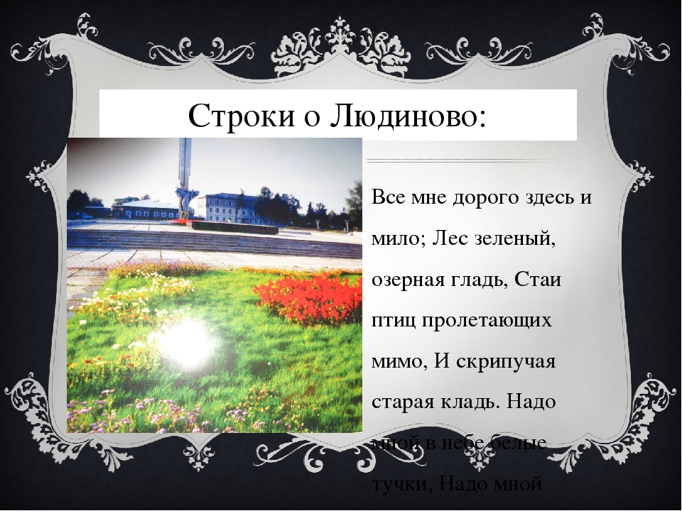Строки о Людиново: Все мне дорого здесь и мило; Лес зеленый, озерная гладь, С...