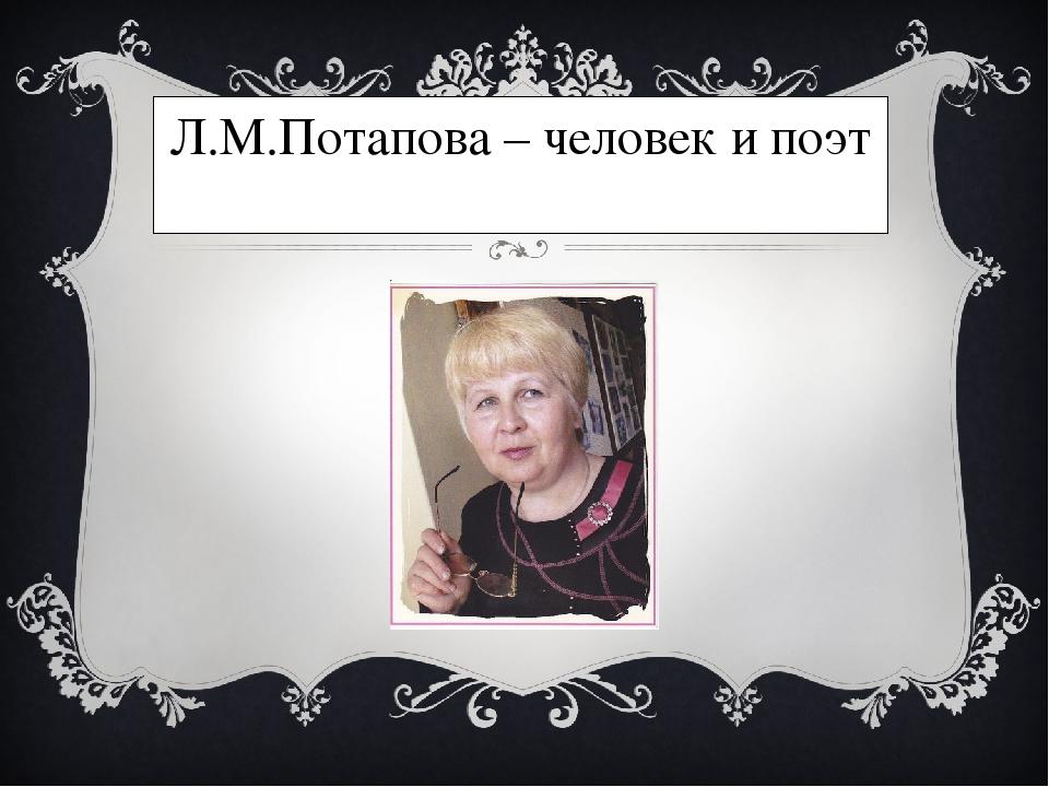 Л.М.Потапова – человек и поэт