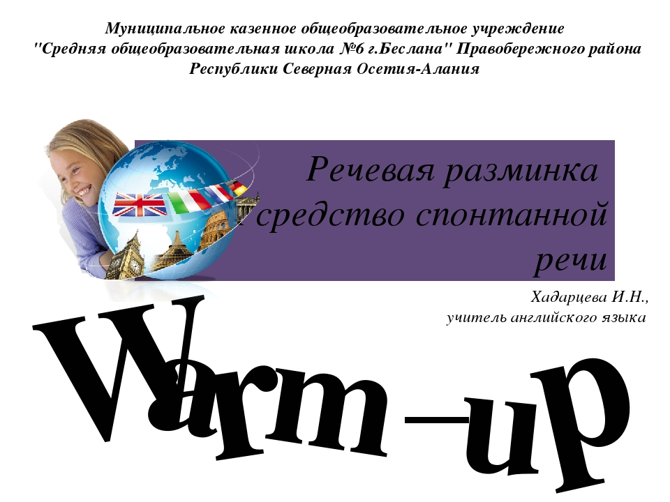 W a r m _ u p Хадарцева И.Н., учитель английского языка Речевая разминка как...