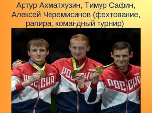 Артур Ахматхузин, Тимур Сафин, Алексей Черемисинов (фехтование, рапира, коман