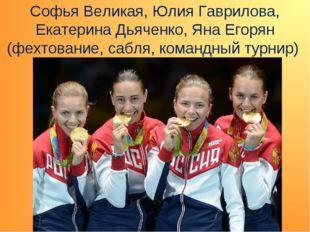 Софья Великая, Юлия Гаврилова, Екатерина Дьяченко, Яна Егорян (фехтование, са