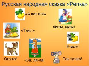 Русская народная сказка «Репка» Е-моё! «А вот и я» «Такс!» Футы, нуты! Так то