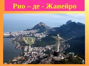Рио – де - Жанейро