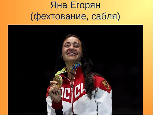 Яна Егорян (фехтование, сабля)